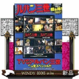 ルパン三世イッキ見スペシャル!  DVD ルパン三世  ハリ|windybooks