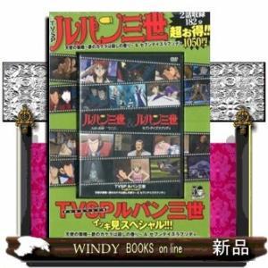 ルパン三世イッキ見スペシャル!  DVD ルパン三世  天使|windybooks