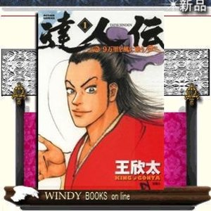 達人伝    1|windybooks