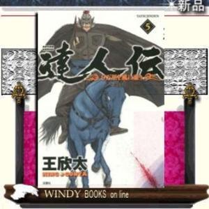 達人伝    5 windybooks