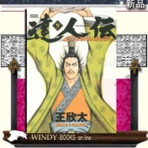 達人伝 万里を風に乗り    9|windybooks