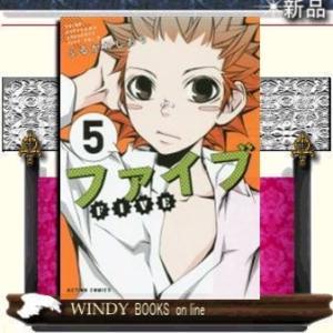 ファイブ(5)     /アクションコミックス