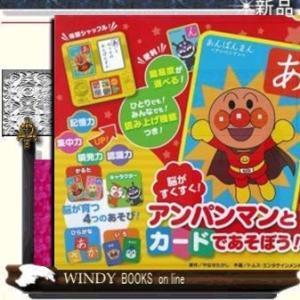 脳がすくすく! アンパンマンとカードであそぼう! / 出版社  フレーベル館   著者  やなせたかし   内容: かるた・キャラクター・ひらがな・|windybooks
