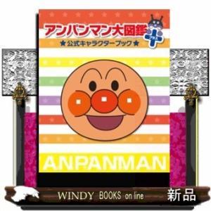 アンパンマン大図鑑プラス公式キャラクターブックやなせたかし / 0|windybooks
