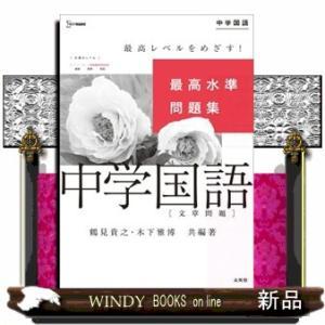 最高水準問題集中学国語  文章問題|windybooks