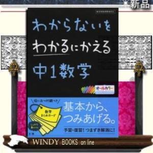 わからないをわかるにかえる中1数学 /|windybooks