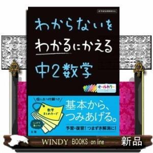 わからないをわかるにかえる中2数学|windybooks