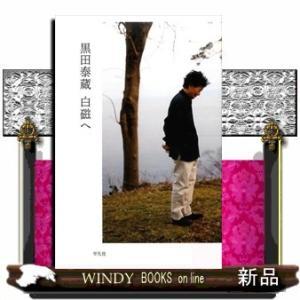 陶芸家 黒田泰蔵 白磁の消息 /|windybooks
