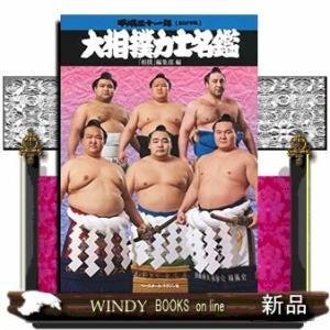 大相撲力士名鑑|windybooks