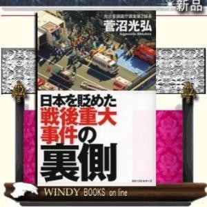 日本を貶めた戦後重大事件の裏側 / 出版社  ベストセラ−ズ   ジャンル  社会問題   著者  ...