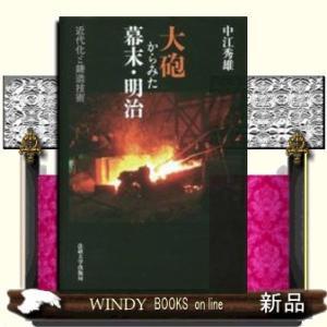 出版社  法政大学出版局   著者  中江秀雄   内容: 近代日本史の扉は、黒船の大砲によって開か...