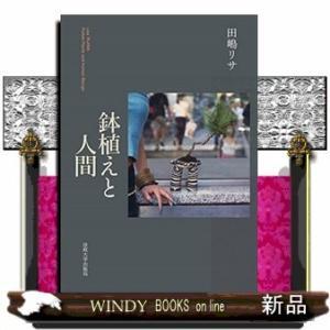 出版社  法政大学出版局   著者  田嶋リサ   内容: 中近世の盆栽図像や中東世界の織物、近現代...