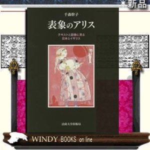 出版社  法政大学出版局   著者  千森幹子   内容: 少女アリスは、その誕生から今日まで、挿絵...