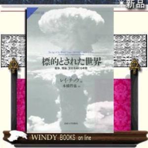 標的とされた世界 戦争、理論、文化をめぐる考察      /   法政大学出版局  著 レイ・チョウ...