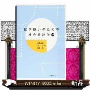 数学嫌いのための社会統計学|windybooks