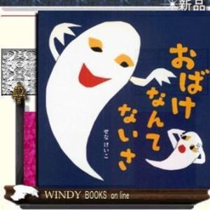 おばけなんてないさ / 出版社  ポプラ社   ジャンル  児童書   著者  せなけいこ|windybooks