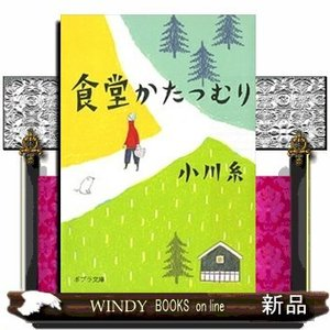 食堂かたつむり    / 小川糸  著 - ポプラ社|windybooks