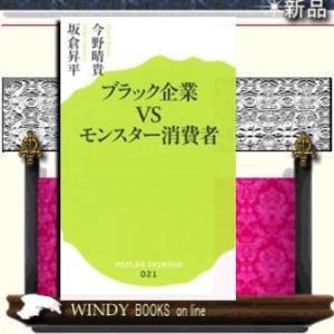 出版社  ポプラ社   著者  今野晴貴01   内容: ベストセラー『ブラック企業』の今野晴貴氏&...