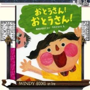 出版社  ポプラ社   著者  中川ひろたか   内容: いろんなものに、おとうさんが変身! 父と子...