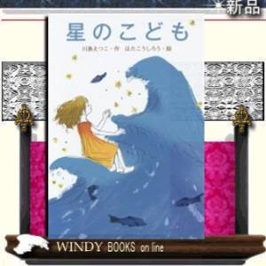 星のこども / 出版社  ポプラ社   著者  川島えつこ   内容: ゆいは、姉からびっくりするこ...