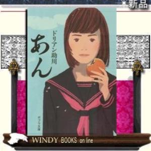 [内容]町の小さなどら焼き店に働き口を求めてやってきたのは、徳江という名の高齢の女性だった。徳江のつ...