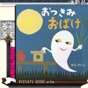 おつきみおばけ / [内容]おつきみのよる、ちいさなうさぎちゃんをなぐさめようと、しんせつなおばけちゃんはおだんごにばけますが…。森の中に小さなおば|windybooks