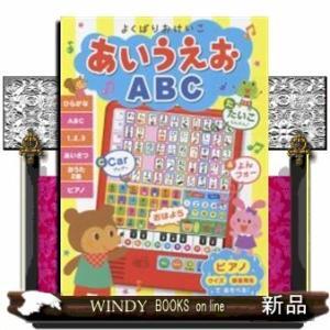 よくばりおけいこ あいうえお・ABC / 出版社  ポプラ社   著者  0   内容: ボタンを押しながら、楽しく「あいうえお」「ABC」が学べま|windybooks