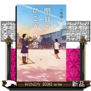 出版社  ポプラ社   著者  八束澄子   内容: わたし、はじめて人を好きになった。14歳の等身...