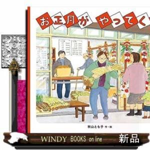 出版社  ポプラ社   著者  秋山とも子   内容: 「よいおとしを」「あけましておめでとう」正月...