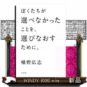 出版社  ポプラ社   著者  幡野広志   内容: 2017年12月、自身のブログで余命3年のがん...