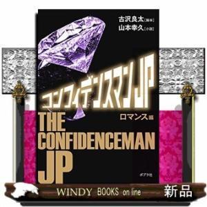 コンフィデンスマンJP  ロマンス編|windybooks