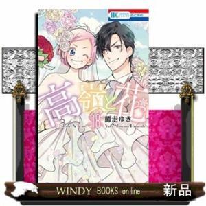 高嶺と花(18)(完)|windybooks