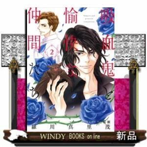 吸血鬼と愉快な仲間たち(2)|windybooks