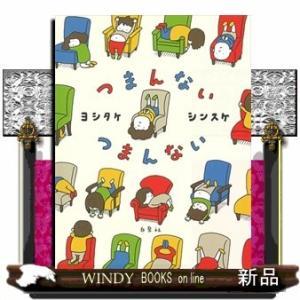 つまんない つまんない / 出版社  白泉社   著者  ヨシタケシンスケ   内容: ユニークな発想の作品の数々で、日本中が注目する絵本作家・ヨシ|windybooks