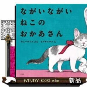 ながいながい ねこのおかあさん|windybooks