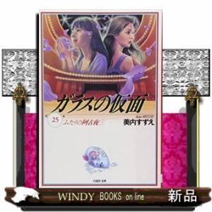 ガラスの仮面  ふたりの阿古夜 2  25|windybooks