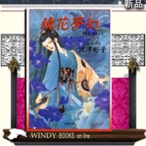 鏡花夢幻  泉鏡花/原作より|windybooks