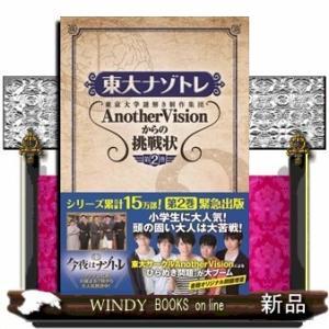 東大ナゾトレ AnotherVisionからの挑戦状 第2巻東京大学謎解き制作集団AnotherVision|windybooks