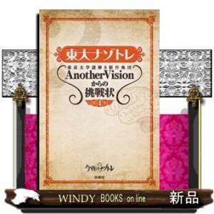 東大ナゾトレ AnotherVisionからの挑戦状(4)