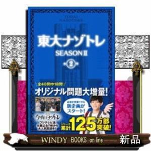 東大ナゾトレ SEASON2    2 windybooks