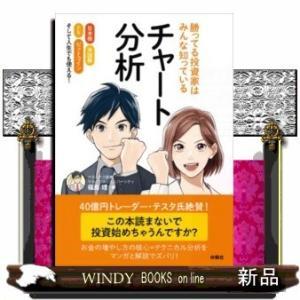 勝ってる投資家はみんな知っているチャート分析 日本株 米国株|windybooks