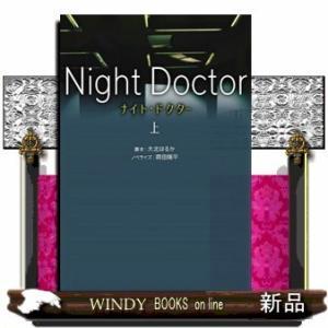 ナイト・ドクター  上  上|windybooks