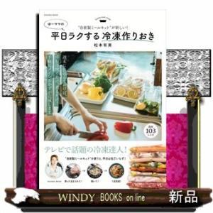 自家製ミールキットが新しい!  ゆーママの平日ラクする冷凍作りおきゆーママ(松本有美)|windybooks
