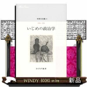 中井久夫集6--いじめの政治学1996-1998 1996-1998中井久夫|windybooks