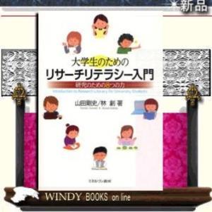 大学生のためのリサ−チリテラシ−入門 /|windybooks