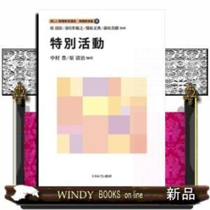 特別活動 (新しい教職教育講座 教職教育編)原 清治 /|windybooks