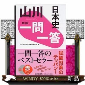 山川一問一答日本史|windybooks