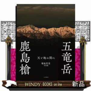 鹿島槍五竜岳 天と地の間に  菊池哲男写真集|windybooks
