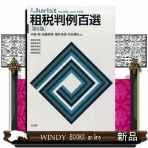 租税判例百選  第6版 windybooks