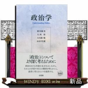 政治学新川 敏光 / 出版社  有斐閣   著者  新川敏光   内容: 政治をめぐる多様な見方を示しながら、それらの矛盾や対立の構図を明らかにして windybooks